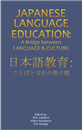 Japanese Language Education : A Bridge between Language and Culture